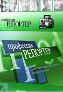 Профессия - репортер выпуск 21.12.2014