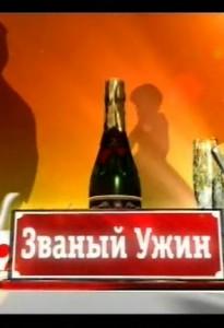 Званый ужин неделя день 22.12.2014 Рен ТВ